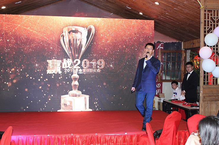 2019年度颁奖典礼